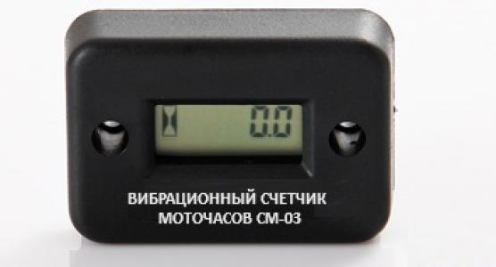 Счетчик моточасов СМ-03